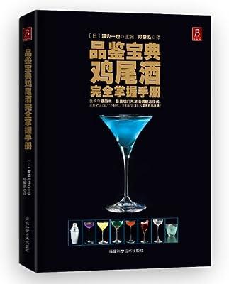 品鉴宝典:鸡尾酒完全掌握手册.pdf