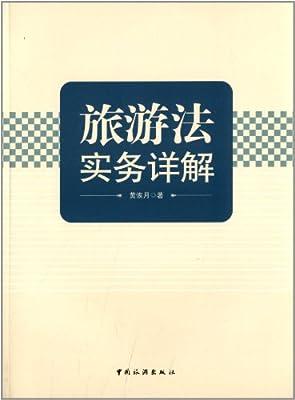 旅游法实务详解.pdf