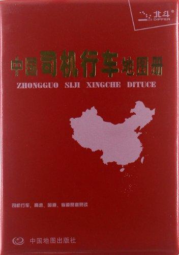 中国司机行车地图册 塑革皮 2013
