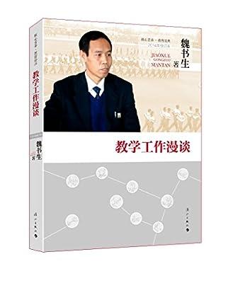 教学工作漫谈.pdf