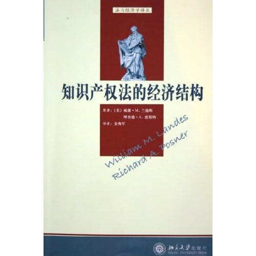 知识产权法的经济结构/法与经济学译丛