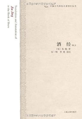 酒经译注.pdf