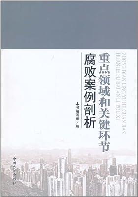 重点领域和关键环节腐败案例剖析.pdf
