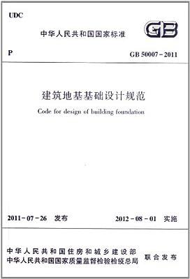 中华人民共和国国家标准:建筑地基基础设计规范.pdf