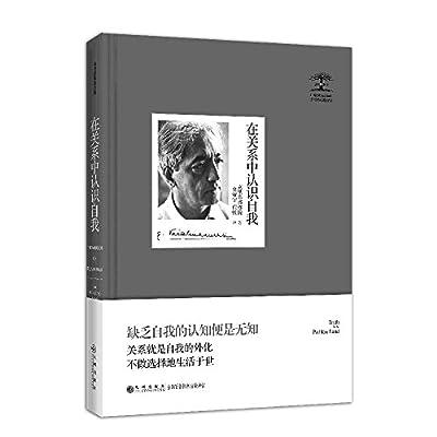 克里希那穆提集:在关系中认识自我.pdf