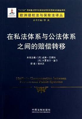 在私法体系与公法体系之间的赔偿转移/欧洲侵权法与保险法译丛.pdf