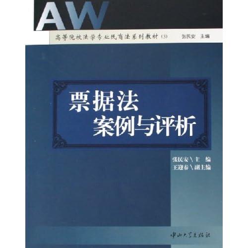 票据法案例与评析(高等院校法学专业民商法系列教材)