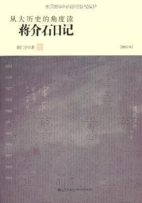 从大历史的角度读蒋介石日记.pdf