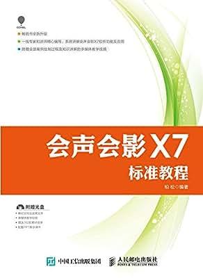 会声会影X7标准教程.pdf
