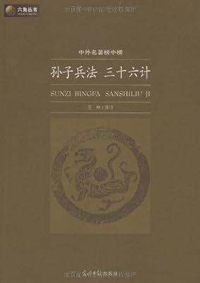 孙子兵法三十六计.pdf