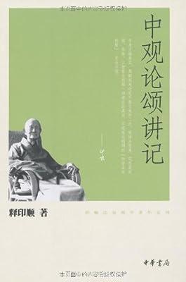 中观论颂讲记.pdf