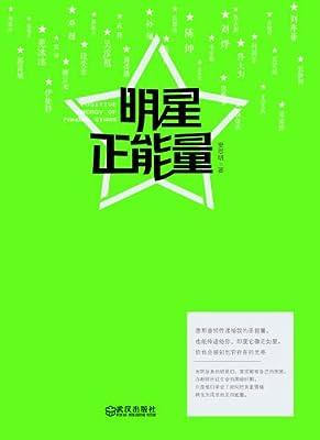 明星正能量.pdf