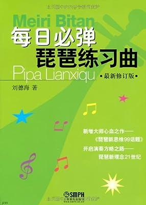 每日必弹琵琶练习曲.pdf