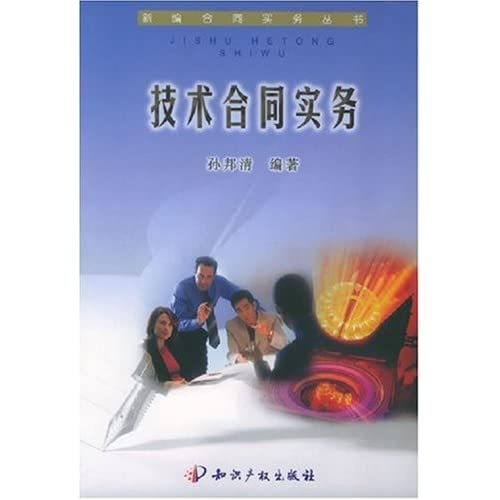 技术合同实务/新编合同实务丛书