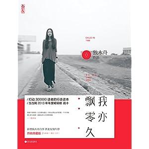 《我亦飘零久(附全新别册《致葛婉仪》 独木舟手写)》
