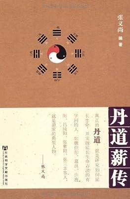 丹道薪传.pdf
