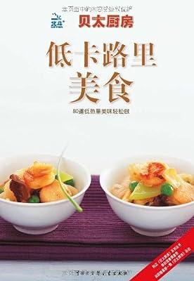 低卡路里美食.pdf