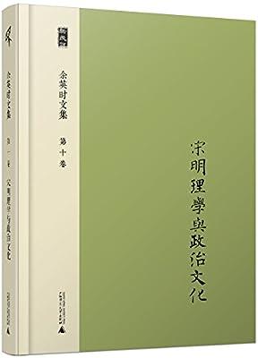 新民说·余英时文集:宋明理学与政治文化.pdf