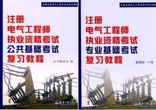 2013年注册电气工程师基础考试:公共基础+专业基础 2本.pdf