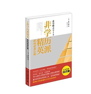 非学历派精英:职场逆袭法则.pdf