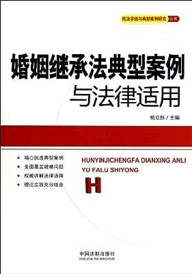 婚姻继承法典型案例与法律适用/民法学说与典型案例研究丛书.pdf