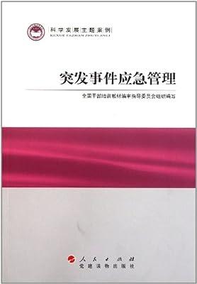 科学发展主题案例•突发事件应急管理.pdf