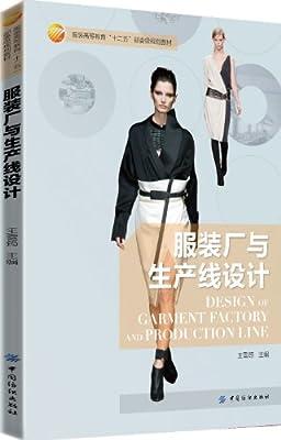 服装厂与生产线设计.pdf