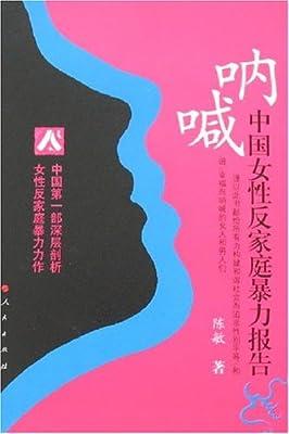 呐喊:中国女性反家庭暴力报告.pdf
