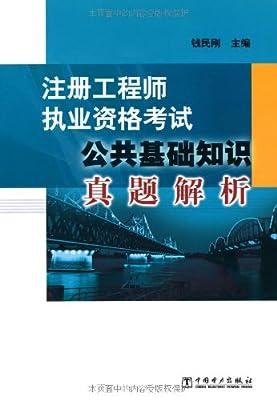 注册工程师执业资格考试:公共基础知识真题解析.pdf