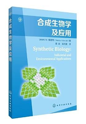 合成生物学及应用.pdf