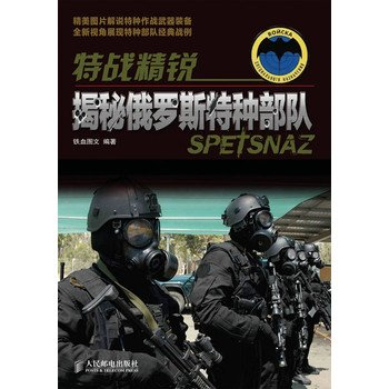 特战精锐:揭秘俄罗斯特种部队.pdf