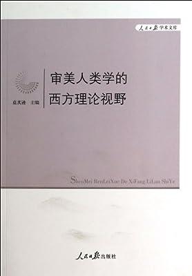 审美人类学的西方理论视野/人民日报学术文库.pdf