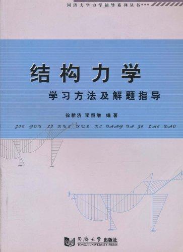 00 《结构力学学习方法及解题指导》是同济大学力学辅导系列丛书之一.