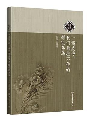 民国大师经典书系:一指流沙,我们都握不住的那段年华.pdf