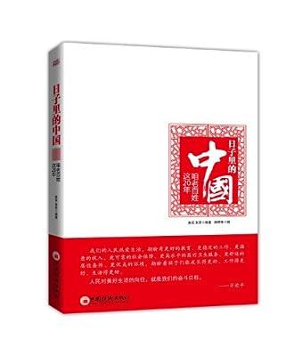 日子里的中国.pdf