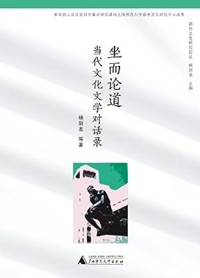 坐而论道:当代文化文学对话录.pdf