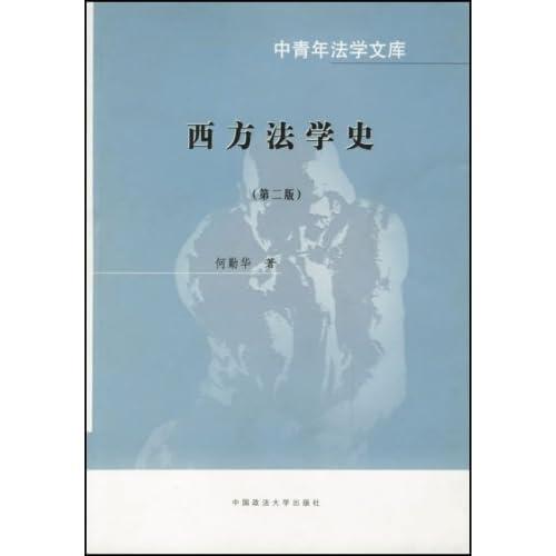 西方法学史(第2版)/中青年法学文库