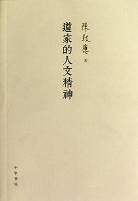 道家的人文精神.pdf