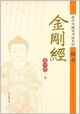 庞中华金刚经.pdf