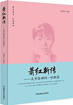 萧红新传:文学洛神的一世飘零.pdf