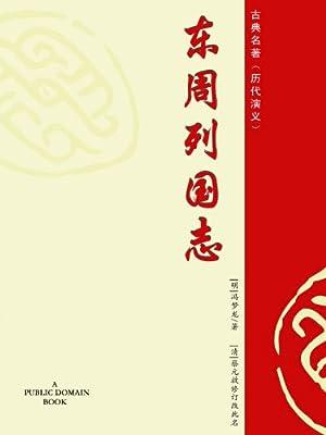 东周列国志.pdf