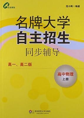 名牌大学自主招生同步辅导:高中物理.pdf