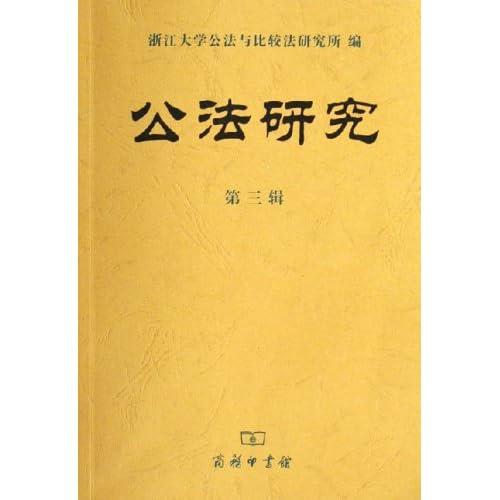 公法研究(第3辑)