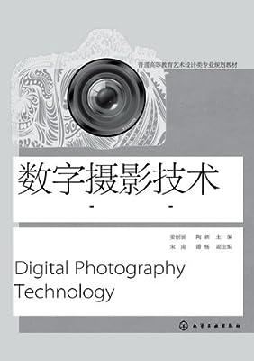 普通高等教育艺术类专业规划教材:数字摄影技术.pdf