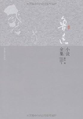 鲁迅小说全集.pdf