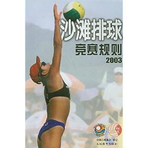 排球竞赛规则(2003) [平装]   沙滩排球竞赛规则(2003) [平装]