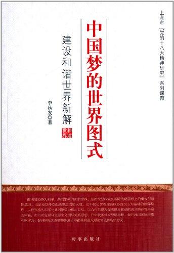 中国梦的世界图式:建设和谐世界新解