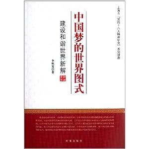《中国梦的世界图式:建设和谐世界新解》