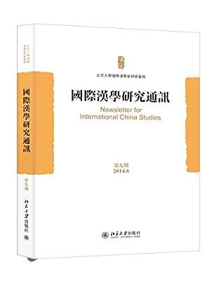 国际汉学研究通讯.pdf