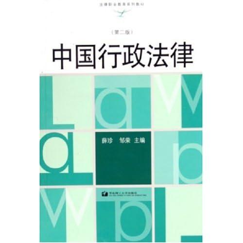 中国行政法律(法律职业教育系列教材)